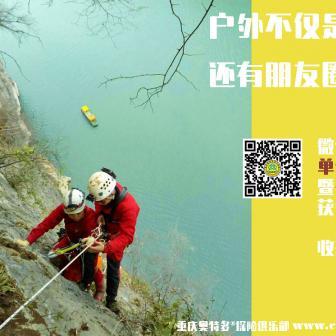 洞穴探险单绳技术培训暨攀绳体验-探洞技能培训