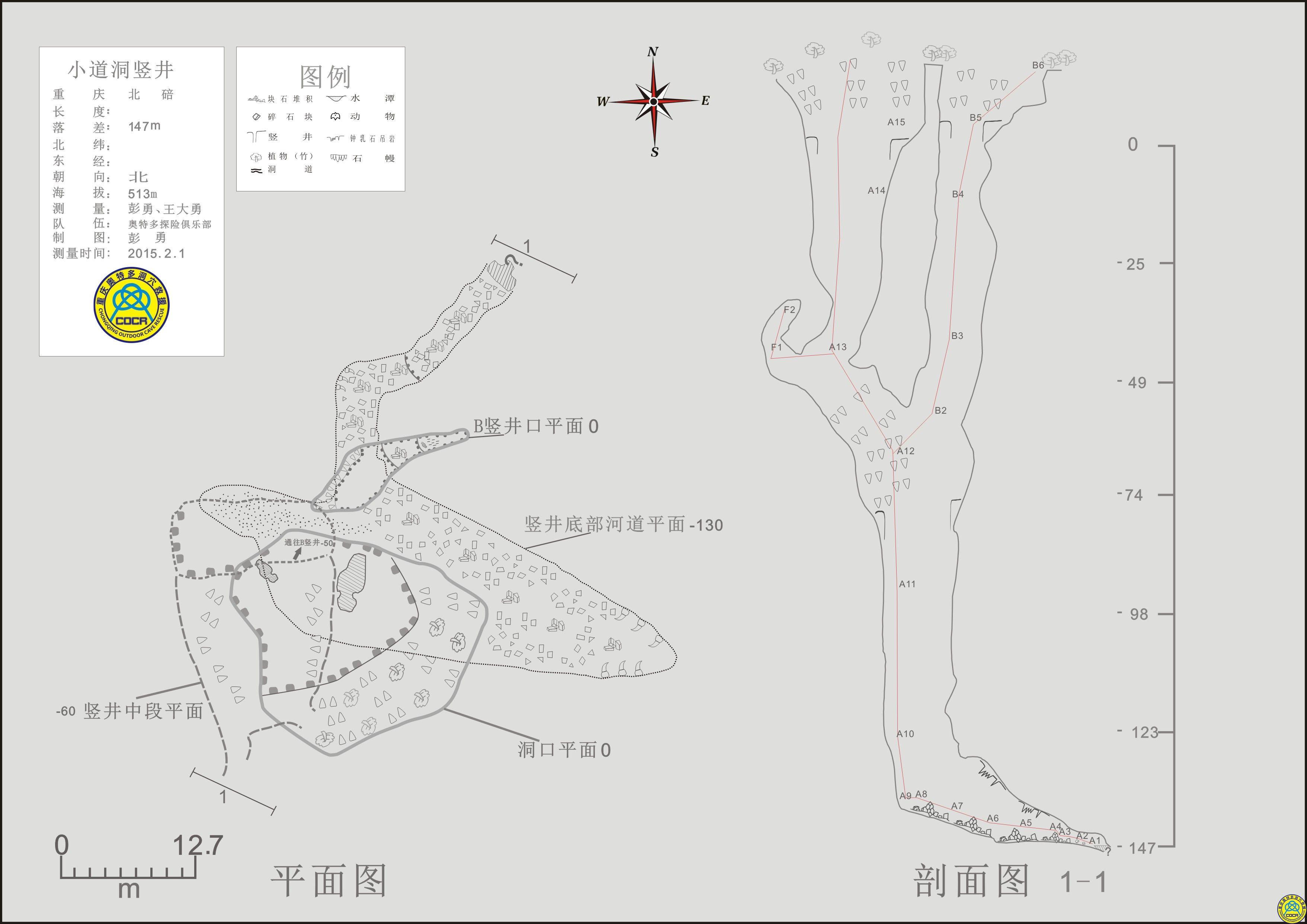 北碚小道洞洞穴图